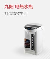 九阳电热水瓶