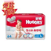 好奇 银装纸尿裤大号64片尿布湿L64(10-14公斤)