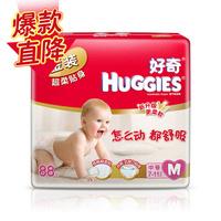 好奇 金装纸尿裤中号88片尿布湿M88(7-11)公斤