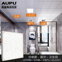 奥普(AUPU) 扣板+LED灯+风暖+换气 集成吊顶套餐 铝扣板 卫生间扣板 上海地区包安装