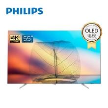 飞利浦(PHILIPS) 55英寸 55OLED783/T3 OLED 4K超高清 超薄HDR 全面屏 MEMC 人工智能4K超高清WIFI智能电视机(银色)