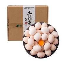 金世尊牌 正宗农家散养土鸡蛋草鸡蛋【30只装】一箱约重1500g蛋黄大蛋液粘稠破损包赔