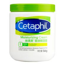 丝塔芙 Cetaphil 致润保湿霜 566g 润肤乳 干燥敏感肌肤适用 长效锁水 舒缓滋养