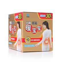 小林制药(KOBAYASHI) 暖宝宝牌取暖片即贴30片 特惠装