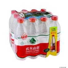 农夫山泉天然水塑包装(整箱装) 550ml*12