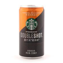星巴克 星倍醇 焦香玛奇朵味 浓咖啡饮料 228ml