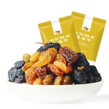 西域美农 七彩葡萄干 420g 蜜饯果干 新疆特产 葡萄干小零食
