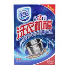 家安 洗衣机槽清洁剂 375g/盒 (内含3袋)