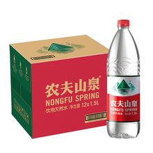 农夫山泉 天然水整箱装 1.5l*12