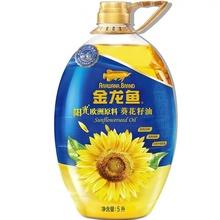 金龙鱼 阳光葵花籽油 5l 食用油 原料进口压榨