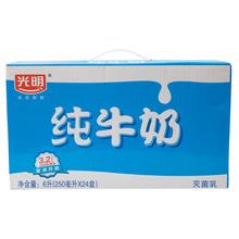 光明 纯牛奶 250ml*24 包邮