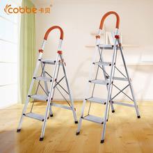 卡贝 家用折叠人字梯加厚加粗梯子铝合金防滑梯四步登高梯适用 2.95M