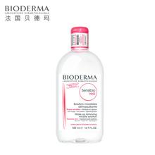 贝德玛 Bioderma 舒妍多效洁肤液 500ml 深层清洁 卸妆水 敏感肌 舒缓保湿 粉水 眼唇可用