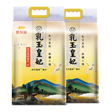 金龙鱼 乳玉皇妃稻香贡米5KG*2袋