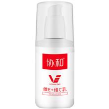 协和 维生素E+维C乳 身体乳 100ml  保湿滋润 国货经典