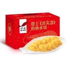 船歌 鱼水饺 黄花鱼水饺 430g*4 海鲜饺子 手工水饺