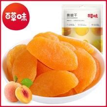 百草味 黄桃干100g