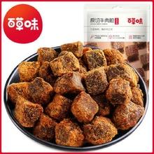 百草味 原切牛肉粒五香味50g