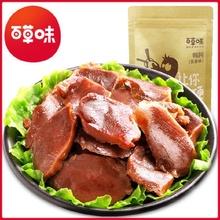 百草味 鸭肫五香味115g