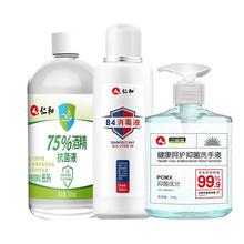 仁和 消毒洗护三件套(75%酒精消毒液300ml+84消毒液300ml+健康呵护抑菌洗手液500g) 现货