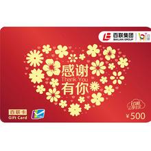百联卡感恩卡500面值(实体卡)