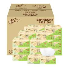 清风 抽取式面巾纸 3层120抽20包