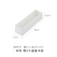 TENMA 厨房系列托盘 M 7.5*30*6.5cm 赠连接卡扣2个
