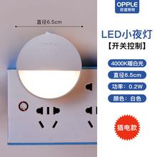 欧普 LED小夜灯 暖光白 MW65-D0.2X2