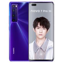 华为 HUAWEI nova 7 Pro 5G 仲夏紫 8GB+256GB 5G全网通版 双卡双待