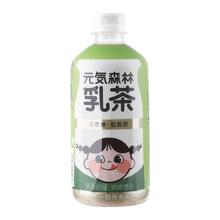 元气森林 茉香奶绿奶茶饮品  450ml