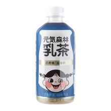 元气森林 浓香原味奶茶饮品  450ml