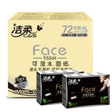 洁柔 Faec系列无香手帕纸 4层6片72包