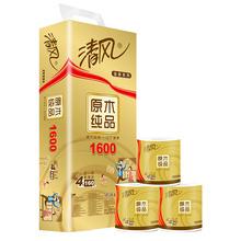 清风 原木纯品金装4层160克卷纸 160g*10卷 卫生纸 厕纸 卷筒纸