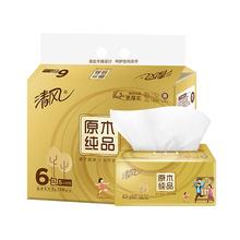 清风 原木纯品金装3层小规抽面纸 130抽*6包 小规格S