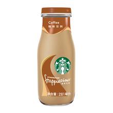 星巴克 星冰乐原味咖啡饮料281ml