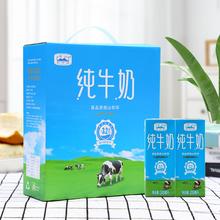 相山 相山牧场3.2g蛋白质 全脂纯牛奶 200ml*12