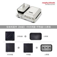 摩飞(Morphyrichards)MR9086 大满贯组合 轻食机 椰奶白(小煎锅+三明治盘+华夫饼盘+平煎盘+小蒸锅)
